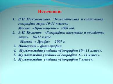В.П. Максаковский. Экономическая и социальная география мира. 10-11 классы. М...