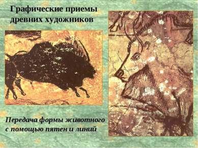 Графические приемы древних художников Передача формы животного с помощью пяте...