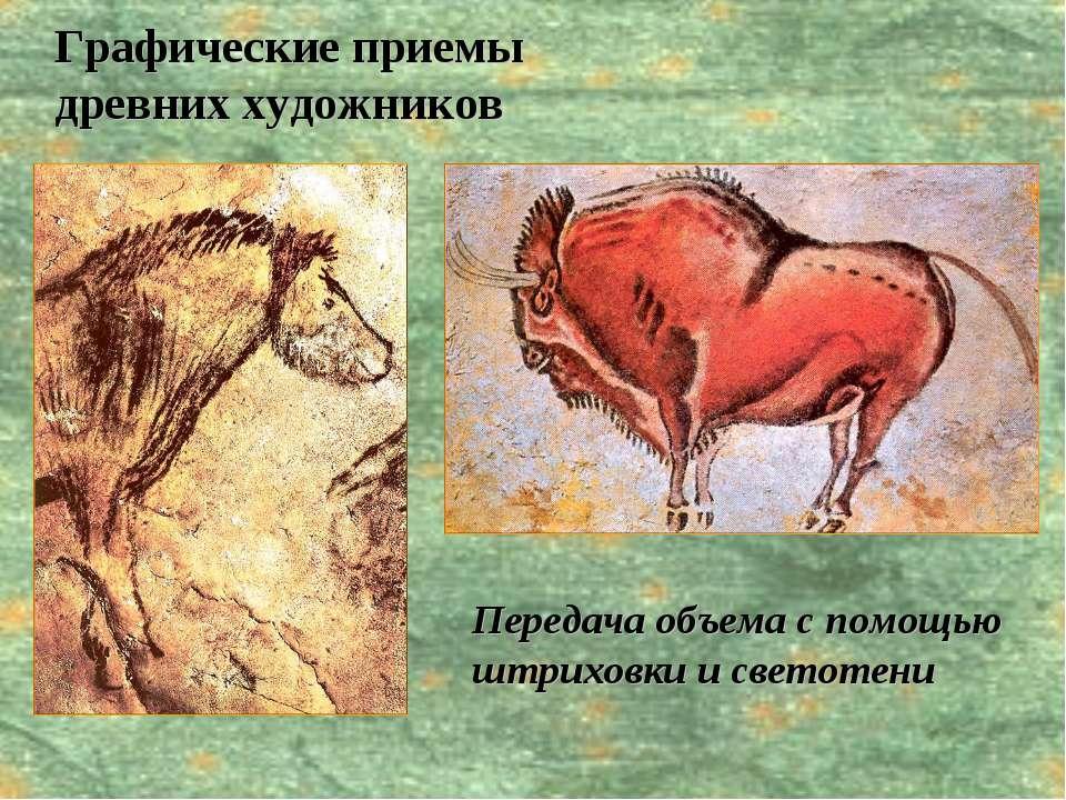 Графические приемы древних художников Передача объема с помощью штриховки и с...