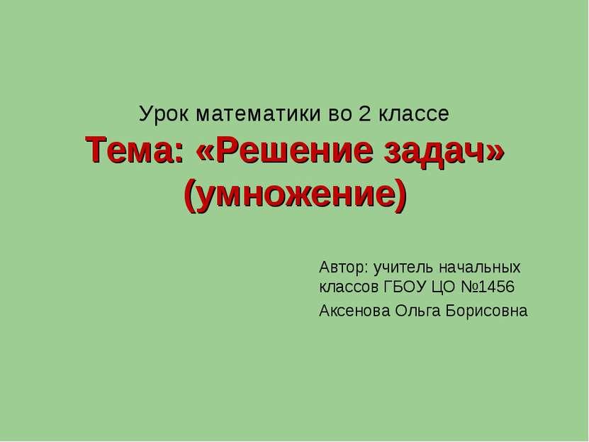Урок математики во 2 классе Тема: «Решение задач» (умножение) Автор: учитель ...