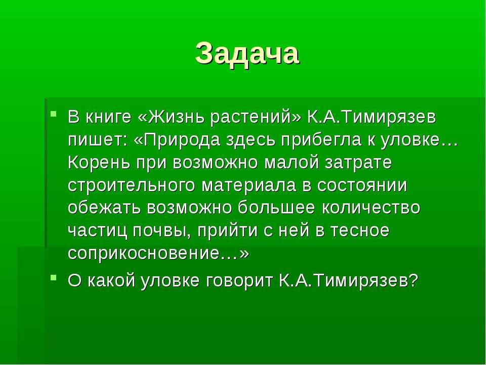 Задача В книге «Жизнь растений» К.А.Тимирязев пишет: «Природа здесь прибегла ...