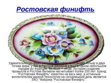 Ростовская финифть Удивительно, но факт: сегодня финифть производят только в ...