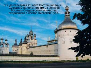 С Х до середины XII века Ростов наряду с Суздалем являлся одним из центров Ро...
