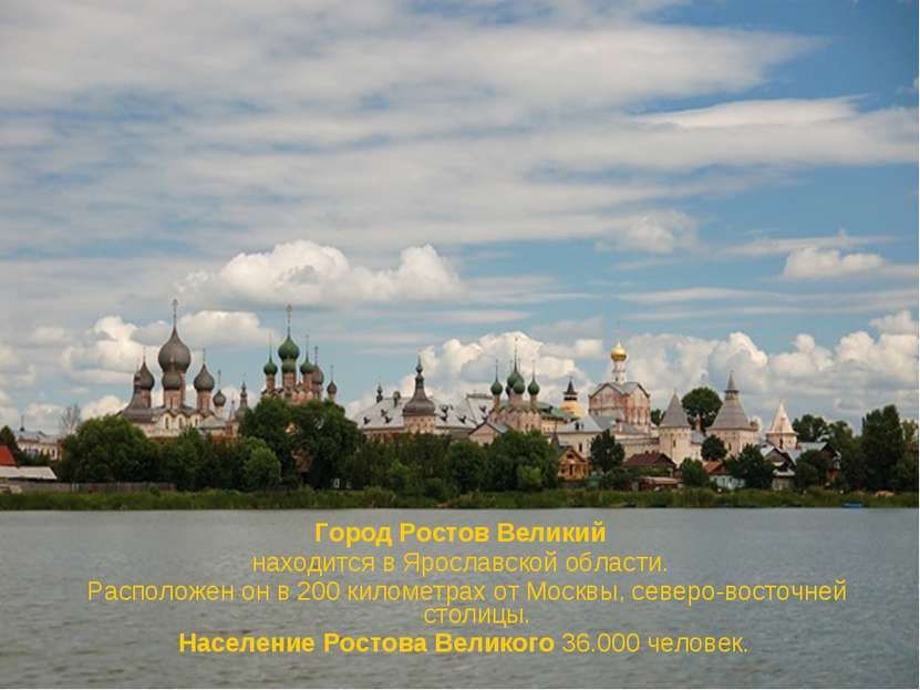 Город Ростов Великий находится в Ярославской области. Расположен он в 200 ...