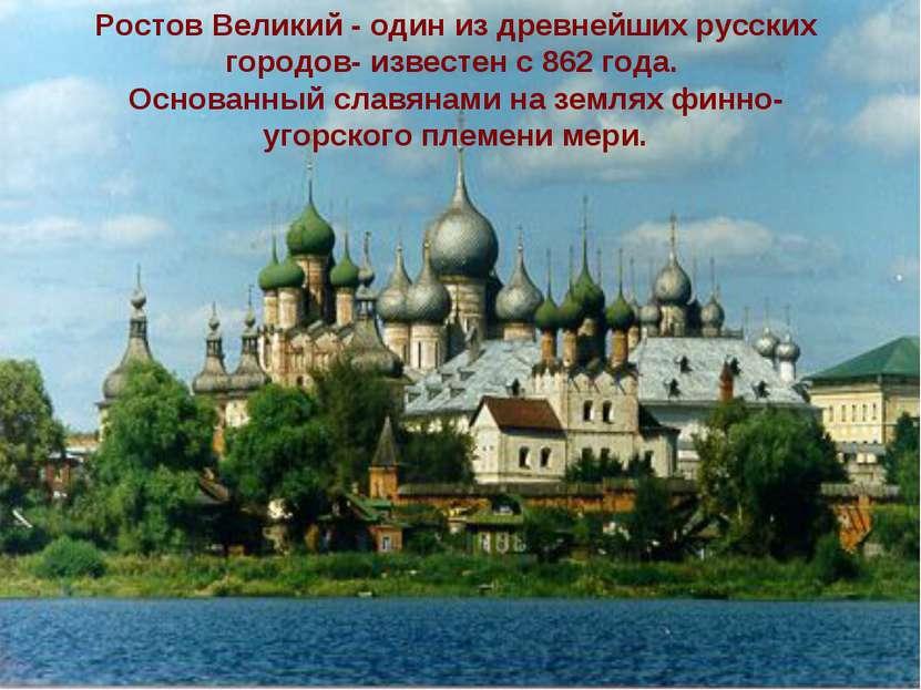 Ростов Великий - один из древнейших русских городов- известен с 862 года. Осн...