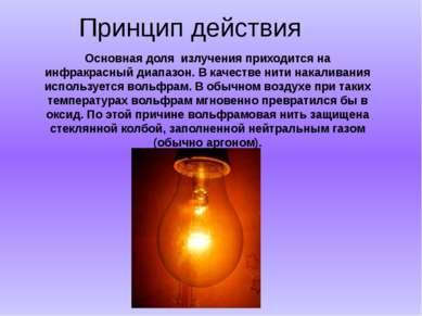 Принцип действия Основная доля излучения приходится на инфракрасный диапазон....