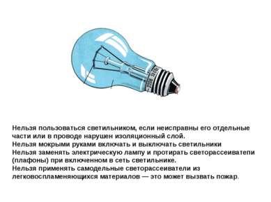 Нельзя пользоваться светильником, если неисправны его отдельные части или в п...