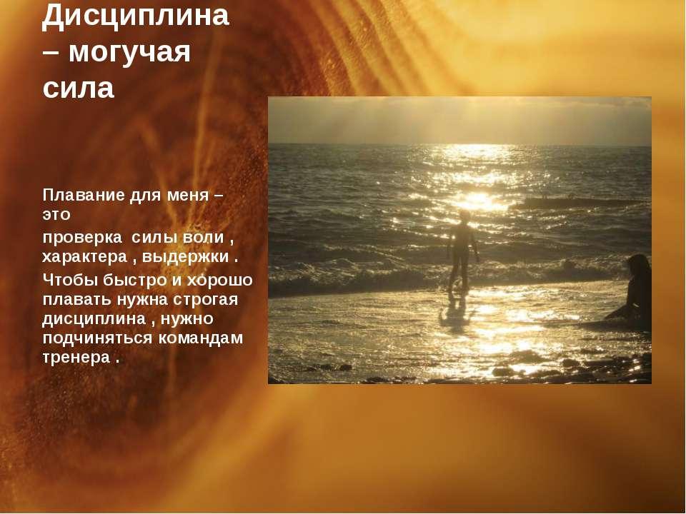 Дисциплина – могучая сила Плавание для меня – это проверка силы воли , характ...
