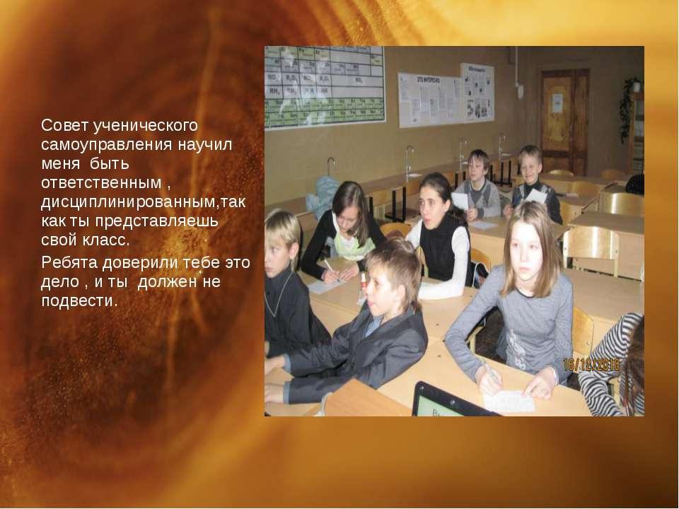 Совет ученического самоуправления научил меня быть ответственным , дисциплини...