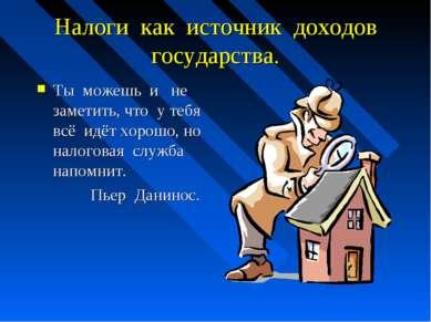 Налоги как источник доходов государства. Ты можешь и не заметить, что у тебя ...