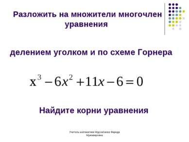 Учитель математики Мурзабаева Фарида Мужавировна Разложить на множители много...
