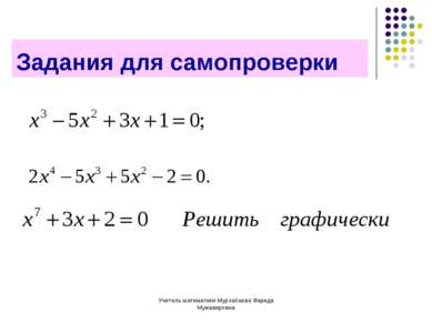 Учитель математики Мурзабаева Фарида Мужавировна Задания для самопроверки Учи...