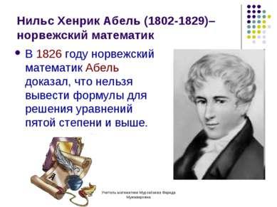 Учитель математики Мурзабаева Фарида Мужавировна Нильс Хенрик Абель (1802-182...