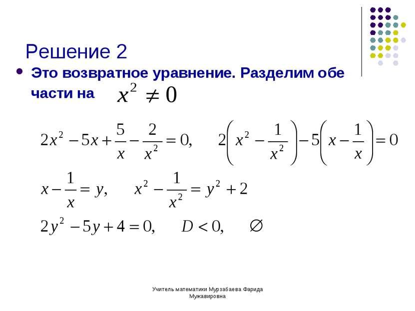 Учитель математики Мурзабаева Фарида Мужавировна Решение 2 Это возвратное ура...