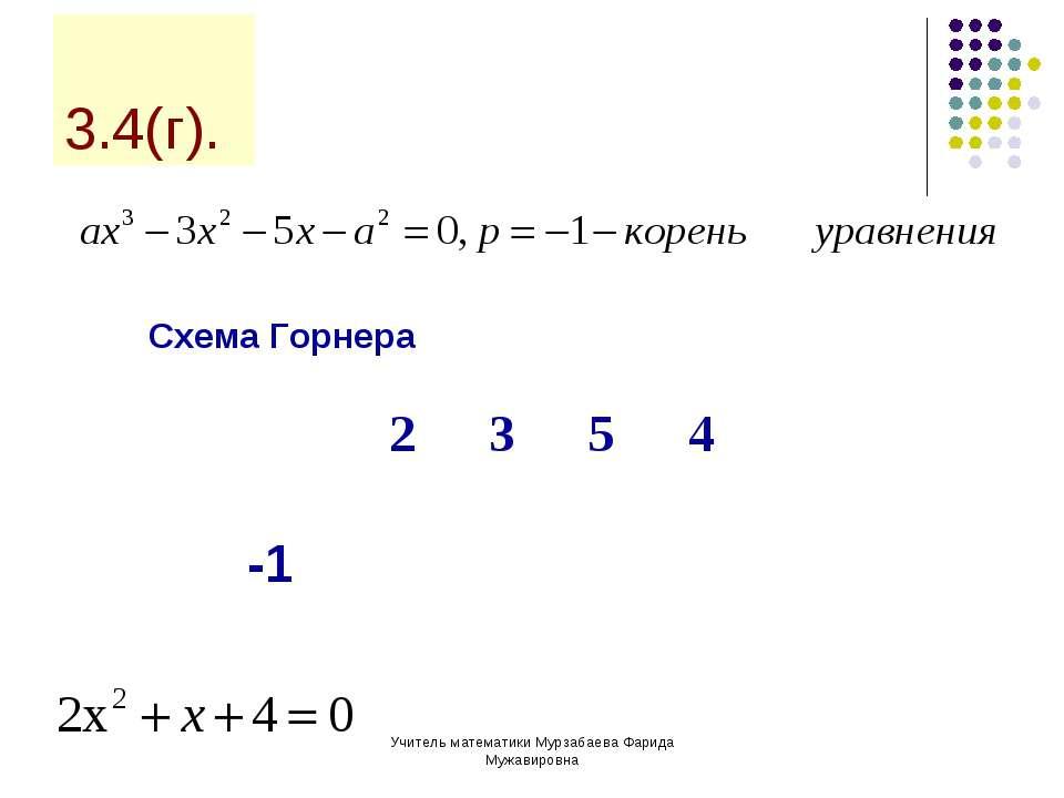 Учитель математики Мурзабаева Фарида Мужавировна 3.4(г). Схема Горнера 2 1 4 ...