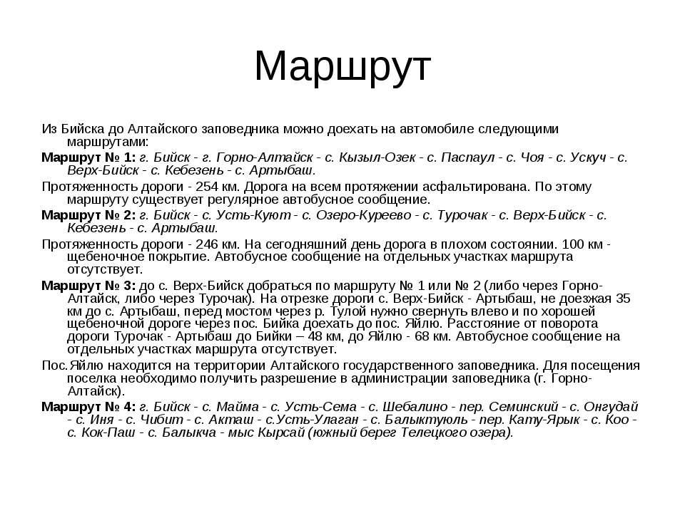 Маршрут Из Бийска до Алтайского заповедника можно доехать на автомобиле следу...