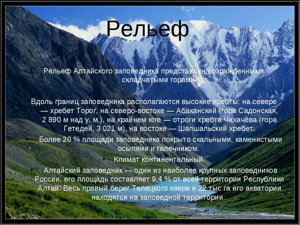 Рельеф Рельеф Алтайского заповедника представлен возражденными складчатыми го...