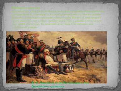 Бородинское сражение Кутузов не мог избежать генерального сражения по политич...