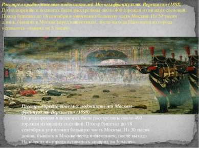 Расстрел предполагаемых поджигателей Москвы французами. Верещагин (1898) По п...