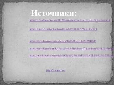 Источники: http://referatnatemy.ru/2011/08/otechestvennaja-vojna-1812-goda.ht...