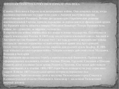 ВНЕШНЯЯ ПОЛИТИКА РОССИИ В НАЧАЛЕ 19-го ВЕКА С конца 18-го века в Европе шли ...