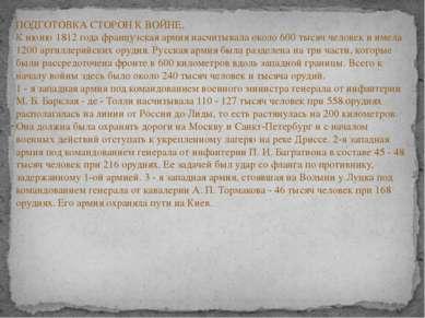 ПОДГОТОВКА СТОРОН К ВОЙНЕ. К июню 1812 года французская армия насчитывала ок...