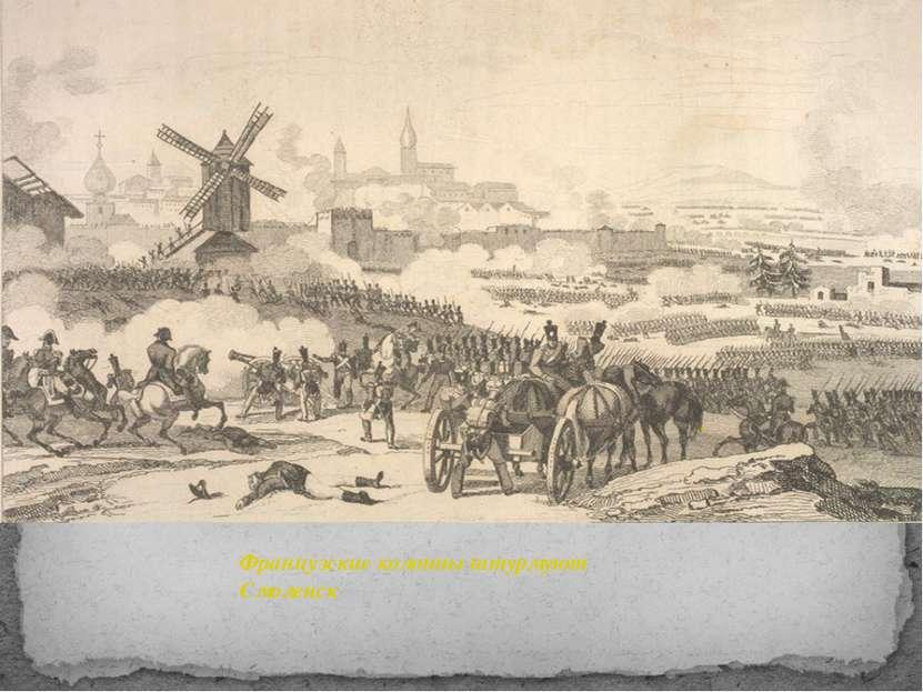 Французские колонны штурмуют Смоленск