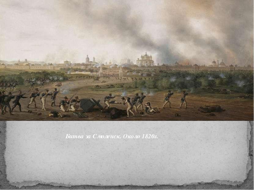 Битва за Смоленск. Около 1820г.