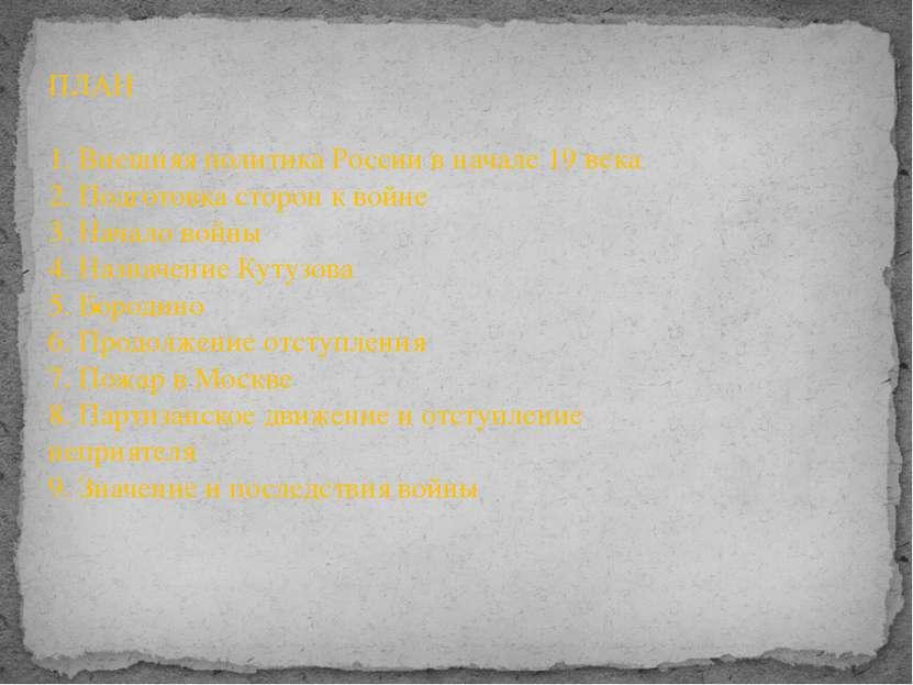 ПЛАН 1. Внешняя политика России в начале 19 века 2. Подготовка сторон к вой...