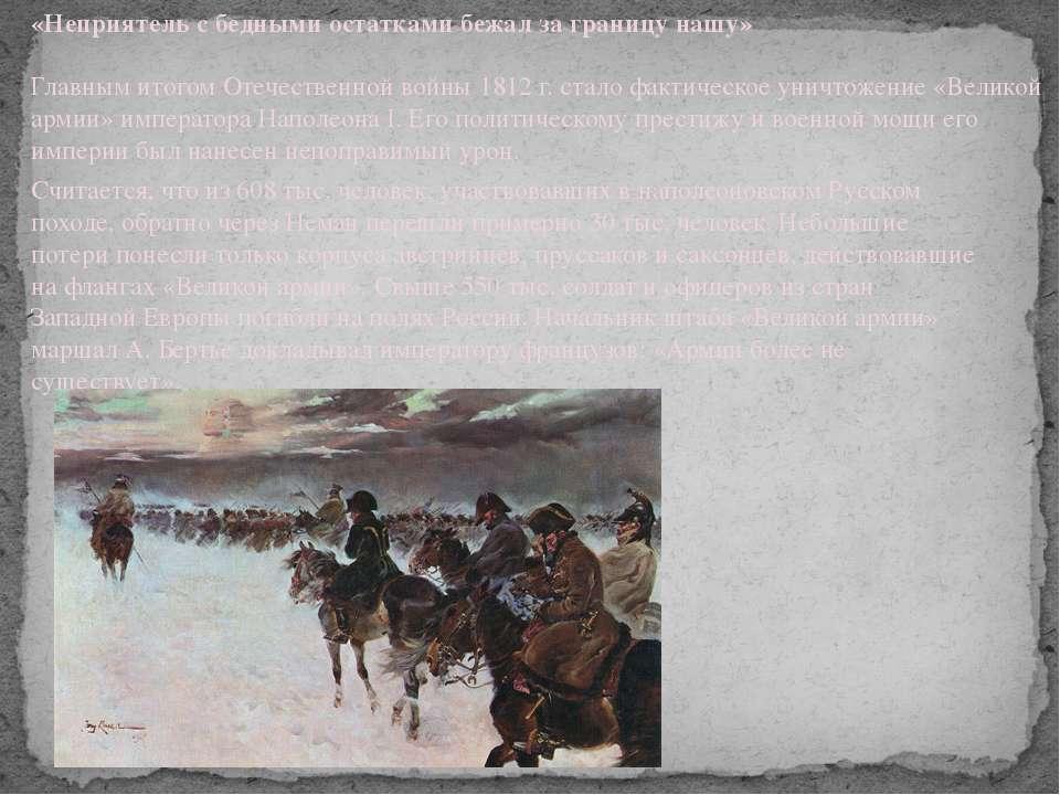 «Неприятель с бедными остатками бежал за границу нашу» Главным итогом Отечест...