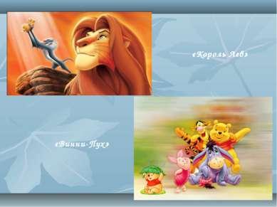 «Винни-Пух» «Король Лев»
