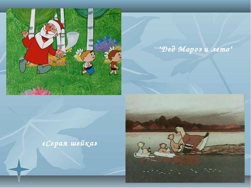 """""""Дед Мороз и лето"""" «Серая шейка»"""