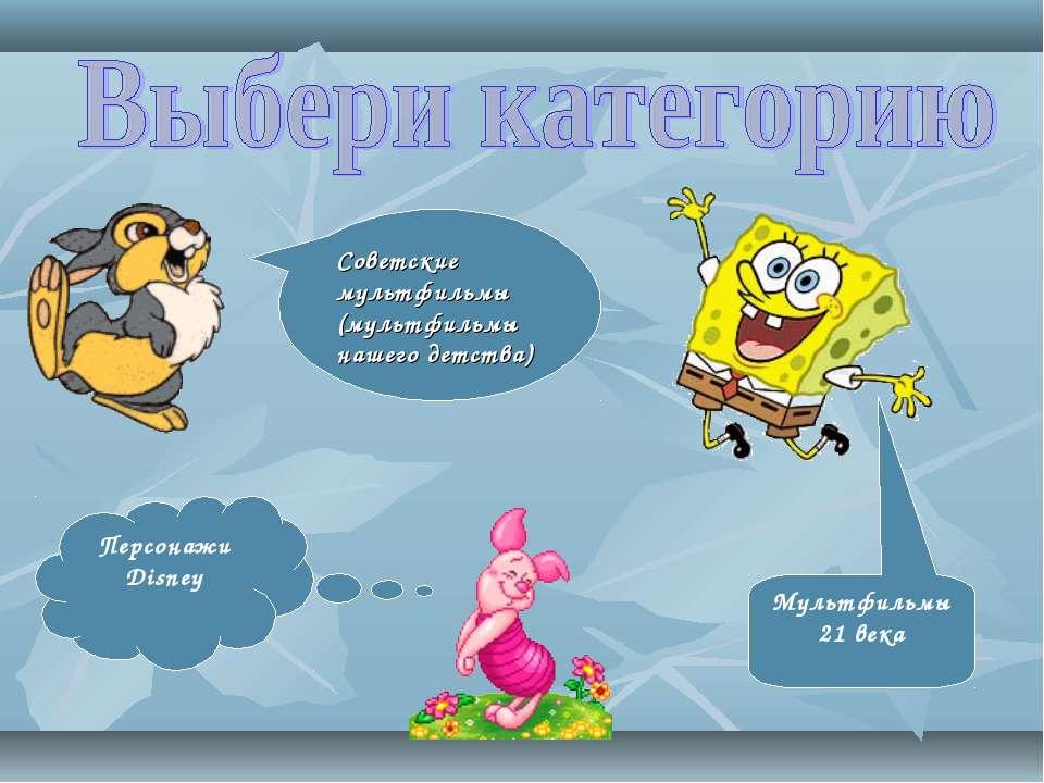 Советские мультфильмы (мультфильмы нашего детства) Персонажи Disney Мультфиль...