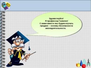 Здравствуйте! Я профессор Галилео! С вами вместе мы будем изучать предмет – о...