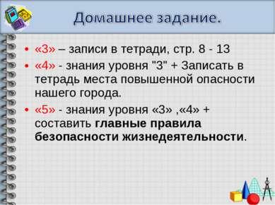 """«3» – записи в тетради, стр. 8 - 13 «4» - знания уровня """"3"""" + Записать в тетр..."""