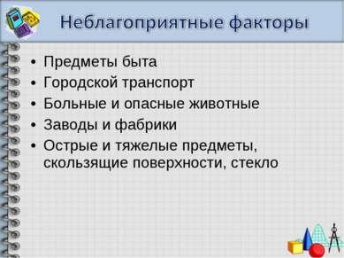 Предметы быта Городской транспорт Больные и опасные животные Заводы и фабрики...
