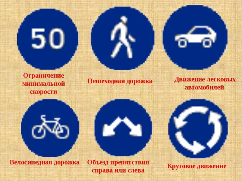 Ограничение минимальной скорости Пешеходная дорожка Движение легковых автомоб...