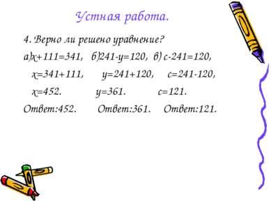 Устная работа. 4. Верно ли решено уравнение? а)х+111=341, б)241-у=120, в) с-2...