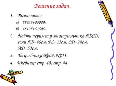Решение задач. Вычислить: 78636+85089; 48495+51505. Найти периметр многоуголь...