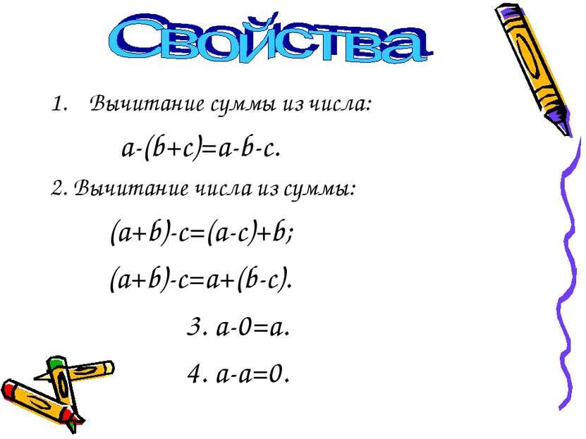 Вычитание суммы из числа: a-(b+c)=a-b-c. 2. Вычитание числа из суммы: (a+b)-c...