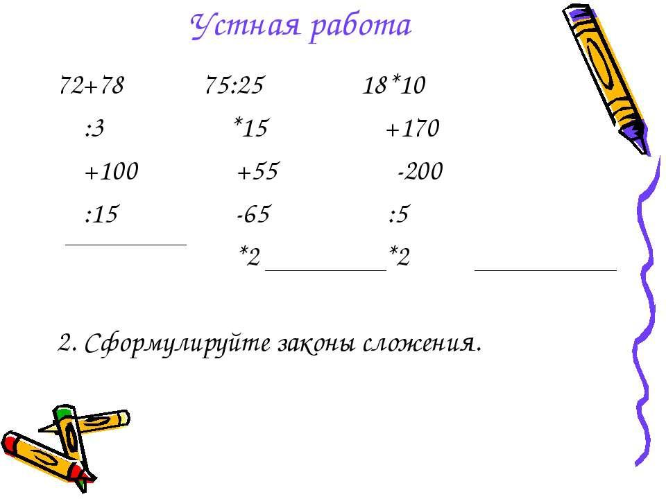 Устная работа 72+78 75:25 18*10 :3 *15 +170 +100 +55 -200 :15 -65 :5 *2 *2 2....