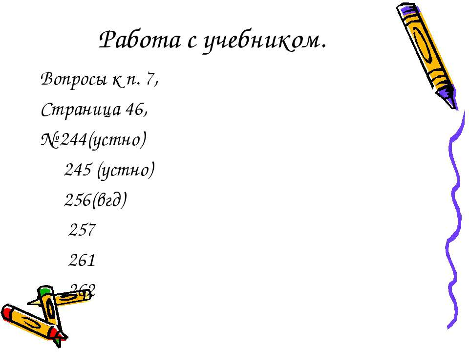 Работа с учебником. Вопросы к п. 7, Страница 46, № 244(устно) 245 (устно) 256...