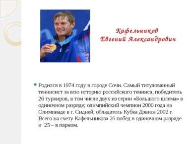 Кафельников Евгений Александрович Родился в 1974 году в городе Сочи. Самый ти...