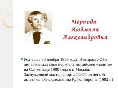 Чернова Людмила Александровна Родилась 30 ноября 1955 года. В возрасте 24-х л...
