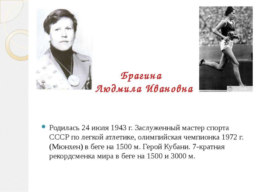 Брагина Людмила Ивановна Родилась 24 июля 1943 г. Заслуженный мастер сп...