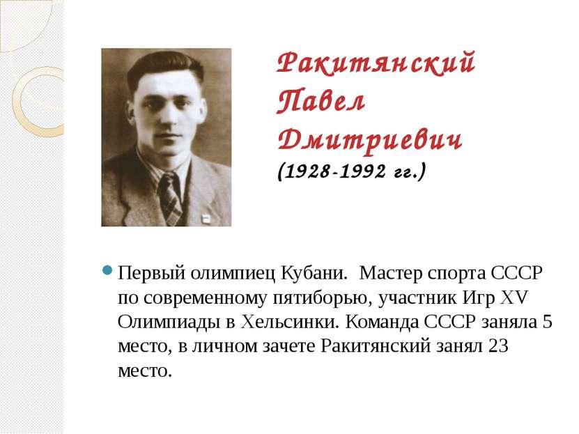 Ракитянский Павел Дмитриевич (1928-1992 гг.) Первый олимпиец Кубани.&nb...