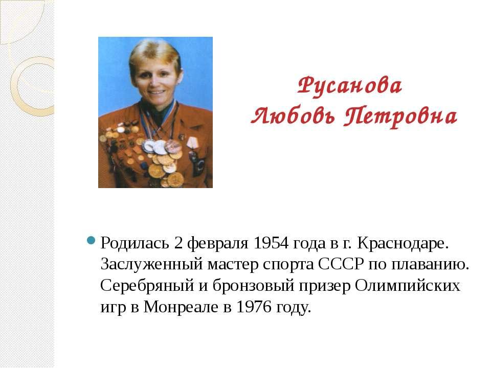 Русанова Любовь Петровна Родилась 2 февраля 1954 года в г. Краснодаре. ...