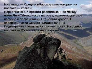 На западе — Среднесибирское плоскогорье, на востоке — хребты Верхоянского, Че...