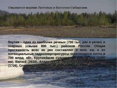 Якутия – один из наиболее речных (700 тыс. рек и речек) и озерных (свыше 800 ...