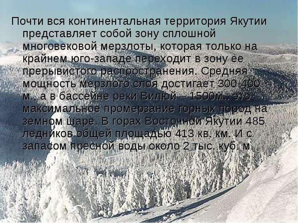 Почти вся континентальная территория Якутии представляет собой зону сплошной ...